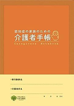 [NPO法人UPTREE]の介護者手帳: 認知症の家族のための