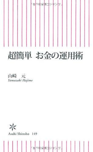 超簡単 お金の運用術 (朝日新書)
