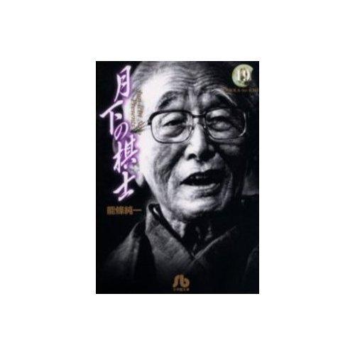 月下の棋士 (19) (小学館文庫)の詳細を見る