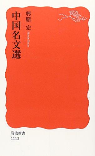 中国名文選 (岩波新書)の詳細を見る