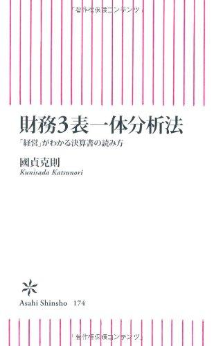 財務3表一体分析法 「経営」がわかる決算書の読み方 (朝日新書)の詳細を見る