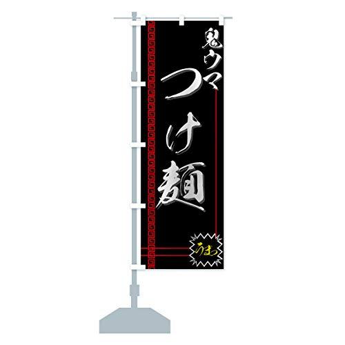 つけ麺 のぼり旗 サイズ選べます(ショート60x150cm 左チチ)