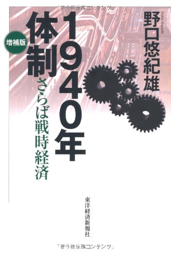 1940年体制(増補版) ―さらば戦時経済の詳細を見る
