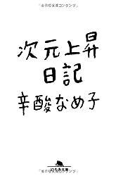 次元上昇日記 (幻冬舎文庫)