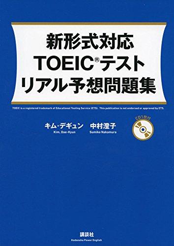 [画像:新形式対応 TOEIC(R)テスト リアル予想問題集 (講談社パワー・イングリッシュ)]
