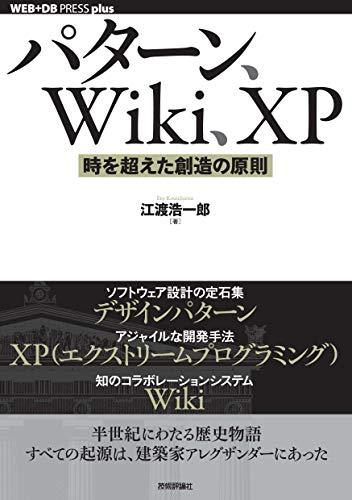 パターン、Wiki、XP ―― 時を超えた創造の原則 WEB+DB PRESS plus