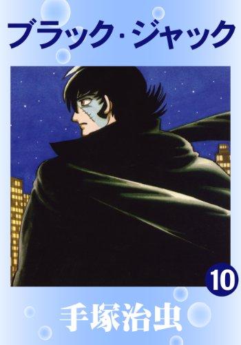 ブラック・ジャック 10