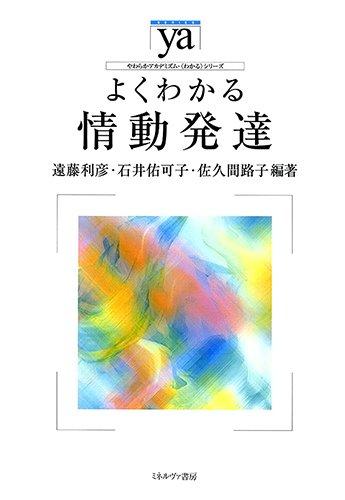 """よくわかる情動発達 (やわらかアカデミズム・""""わかる""""シリーズ)"""