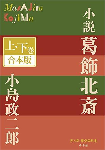 P+D BOOKS 小説葛飾北斎 上・下巻 合本版 P+D BOOKS合本版
