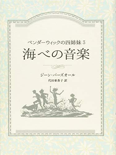 ペンダーウィックの四姉妹3 海べの音楽 (Sunnyside Books)