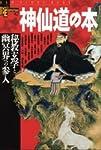 神仙道の本―秘教玄学と幽冥界への参入 (NEW SIGHT MOOK Books Esoterica 42)