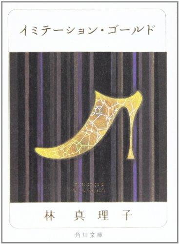 イミテーション・ゴールド (角川文庫)の詳細を見る