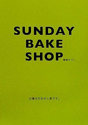 SUNDAY BAKE SHOP 日曜日のおかし屋です。の詳細を見る
