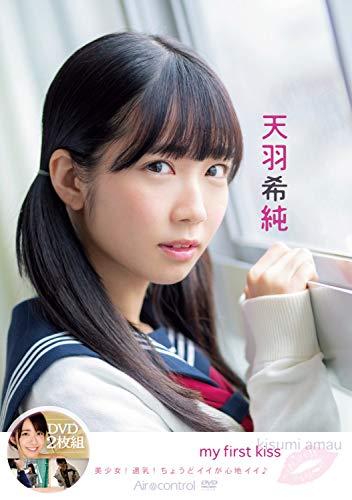 【メーカー特典あり】my first kiss 天羽希純(生写真3枚セット)(数量限定)(エアーコントロール) [DVD]