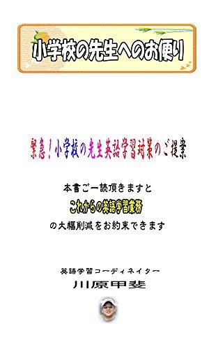 小学校の先生へのお便り: 緊急!小学校の先生誌英語学習対策のご提案