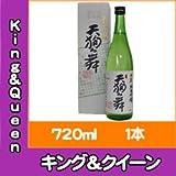 天狗舞 山廃純米大吟醸 720ml 1本 【1回のご注文に対応できる配送本数は12本です】