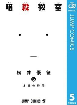 [松井優征]の暗殺教室 5 (ジャンプコミックスDIGITAL)