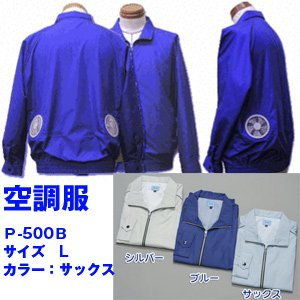 ■夏場を快適に!■空調服■ P-500B  (ポリエステル製) 長袖ブルゾンタイプ=熱中症対策に!【カラー】サックス、サイズL