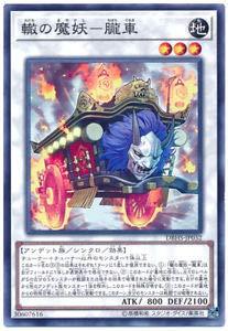 遊戯王 DBHS-JP032 轍の魔妖-朧車 (日本語版 ノーマル) デッキビルドパック ヒドゥン・サモナーズ