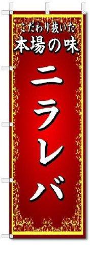 のぼり のぼり旗 本場の味 ニラレバ (W600×H1800)中華料理