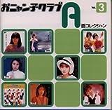 おニャン子クラブ A面コレクション Vol.3