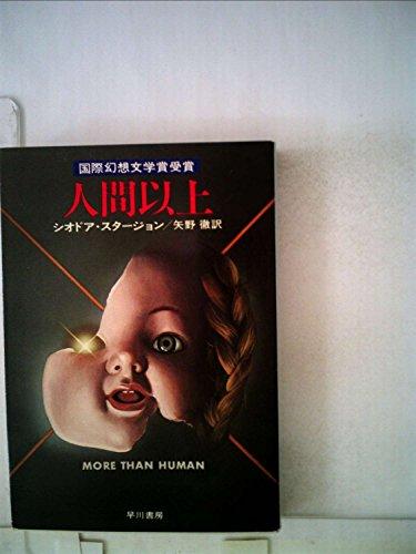人間以上 (1978年) (ハヤカワ文庫―SF)の詳細を見る