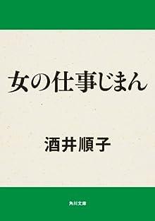 女の仕事じまん (角川文庫)