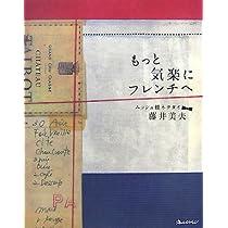 もっと気楽にフレンチへ (ORANGE PAGE BOOKS)
