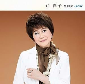 芹洋子全曲集2010