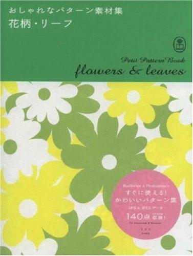 おしゃれなパターン素材集 花柄・リーフの詳細を見る