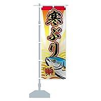 寒ぶり のぼり旗(レギュラー60x180cm 左チチ 標準)