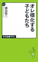 Amazon.co.jp: 諏訪 哲二:作品一...