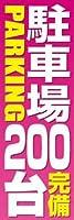 のぼり旗スタジオ のぼり旗 駐車場200台完備003 大サイズ H2700mm×W900mm