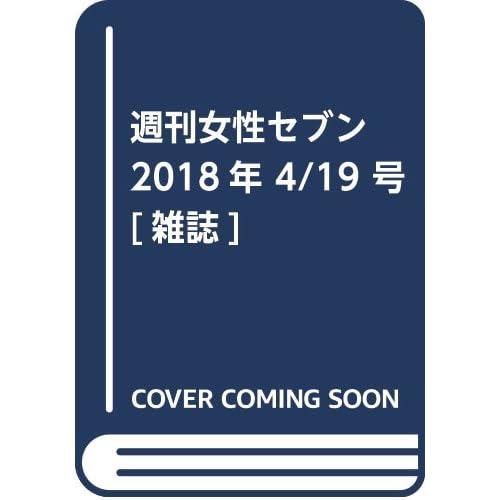 週刊女性セブン 2018年 4/19 号 [雑誌]