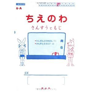 ちえのわ(さんすうともじ) 6-A