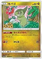 ポケモンカードゲーム/PK-SM10a-034 キバゴ C