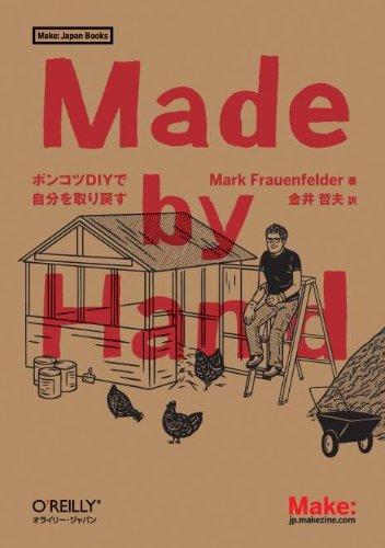 Made by Hand ―ポンコツDIYで自分を取り戻す (Make: Japan Books)