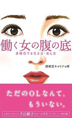 働く女の腹の底 多様化する生き方・考え方 (光文社新書)