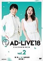「AD-LIVE2018」第2巻(関智一×福圓美里×鈴村健一)(初回仕様限定版)