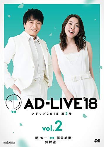 「AD-LIVE2018」第2巻(関智一×福圓美里×鈴村健一)(初回仕様限定版) [DVD]