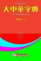 Greater China Abbreviate Dictionary