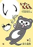 いたちちち 1 (ヤングチャンピオン・コミックス)