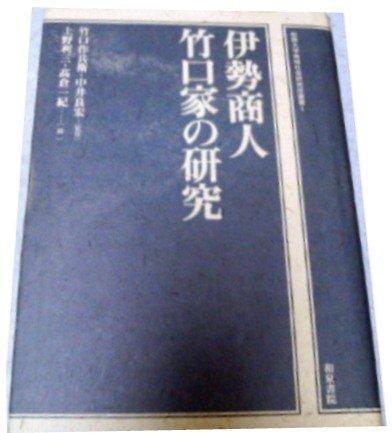 伊勢商人竹口家の研究 (松阪大学地域社会研究所叢書 (1))
