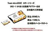 Team microSDXCカード 64GB 高速転送UHS-1 日本国内10年保証 SD変換アダプター付属 正規品