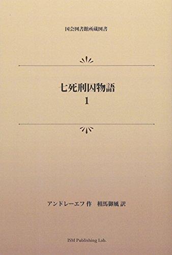 七死刑囚物語1 (パブリックドメイン NDL所蔵古書POD)