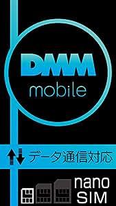 【Amazon.co.jp限定】 [iPhone5~7 / Galaxy S6 / Xperia Z3~Z5 他対応] DMM mobile SIMカード データ通信専用 nanoSIM 月額440円~ DDN001