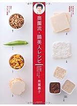 奥薗流・腸美人レシピ 美と健康は腸を元気にすることから そのための125品