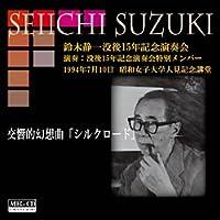 鈴木静一没後15年記念演奏会 (MEG-CD)