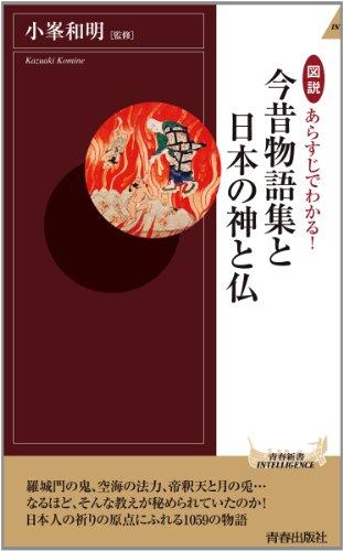 図説 あらすじでわかる! 今昔物語集と日本の神と仏 (青春新書インテリジェンス)