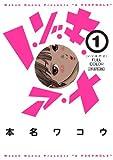 ノ・ゾ・キ・ア・ナ フルカラー(1) (モバMAN)